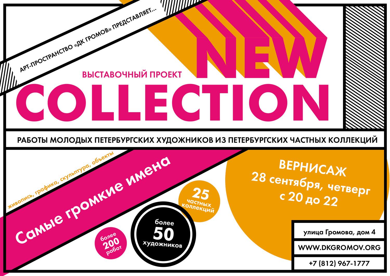 Выставочный проект New Collection